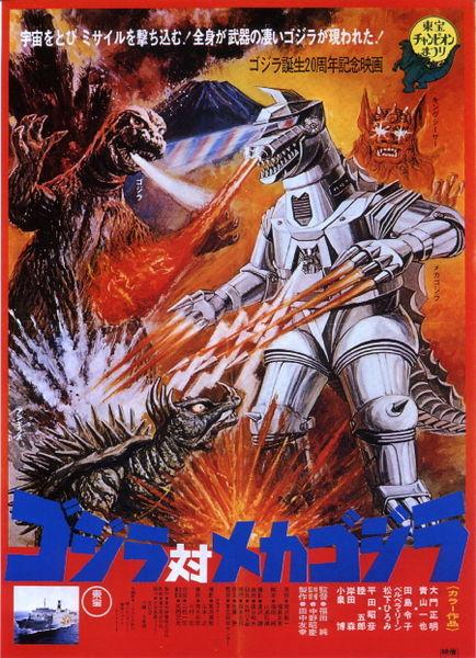 GODZILLA VS MECHAGODZILLA  | GOJIRA TAI MEKAGOJIRA (1974) | 1974