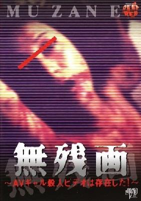 CELLULOID NIGHTMARES   MUZAN-E: AV GYARU SATSUJIN BIDEO WA SONZAI SHITA!   1999