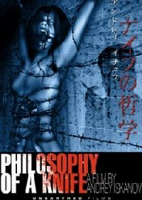 PHILOSOPHY OF A KNIFE   PHILOSOPHY OF A KNIFE   2008