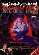 EVIL DEAD TRAP 2   SHIRYO NO WANA 2 : HIDEKI   1991