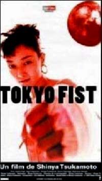 TOKYO FIST | TOKYO FIST | 1995