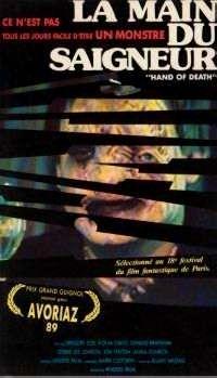 MAIN DU SAIGNEUR - LA | UNMASKED PART 25/HAND OF THE DEATH | 1988
