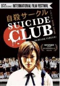SUICIDE CLUB | SUICIDE CIRCLE | 2002