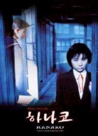 HANAKO | SHINSEI TOIRE NO HANAKO-SAN | 1998