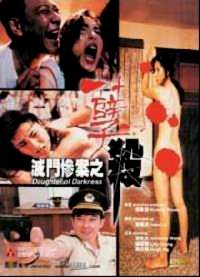 DAUGHTER OF DARKNESS   MIE MEN CAN AN ZHI NIE SHA   1993